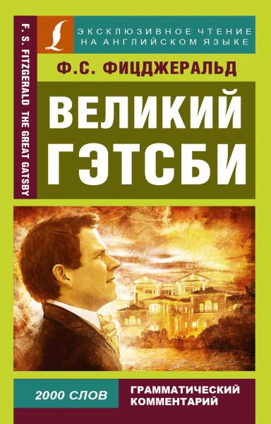 """Фрэнсис Скотт Фицджеральд """"Великий Гэтсби"""" Bookinist"""