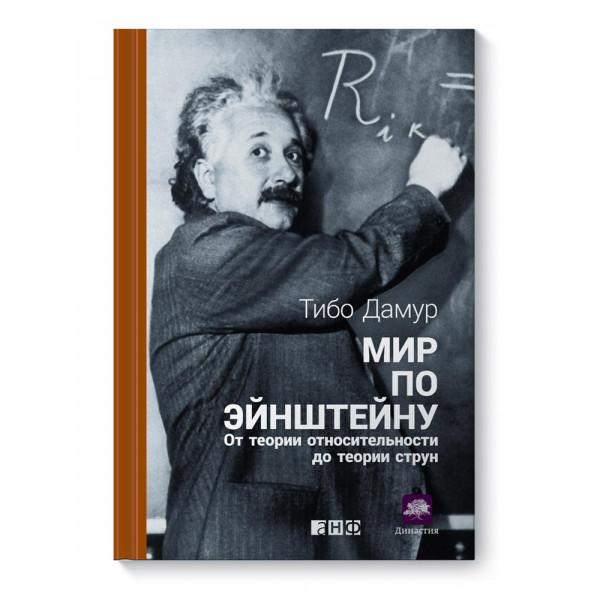 Мир по Эйнштейну: От теории относительности до теории струн Epigraph