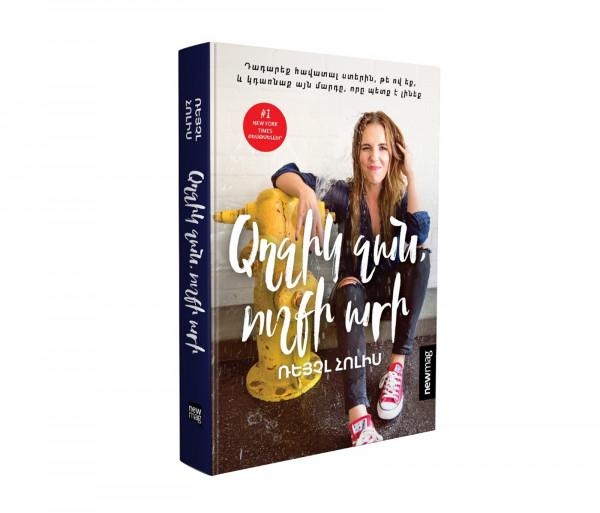 Ռեյչլ Հոլիս «Աղջիկ ջան, ուշքի արի» Bookinist
