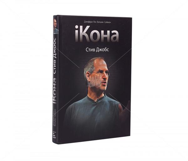 «iКона. Стив Джобс» Business Books