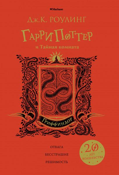 "Джоан Роулинг ""Гарри Поттер и Тайная комната"" (Гриффиндор) Bookinist"