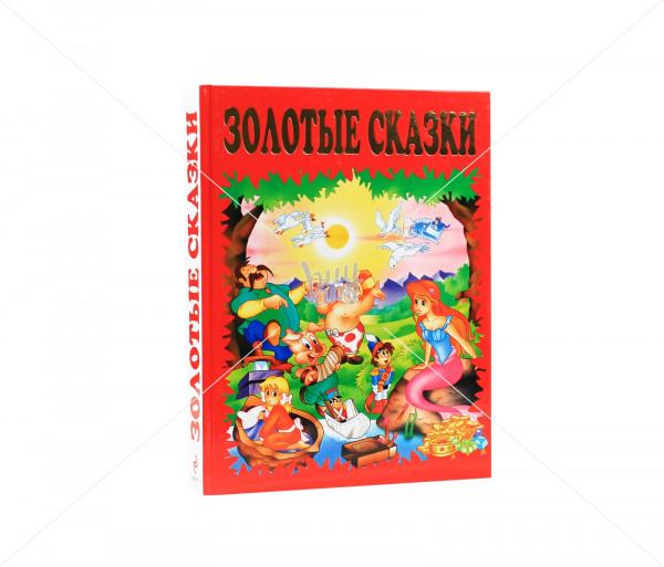 Գիրք «Золотые сказки» Նոյան Տապան