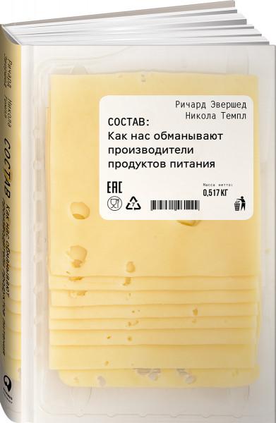 Состав: Как нас обманывают производители продуктов питания Epigraph