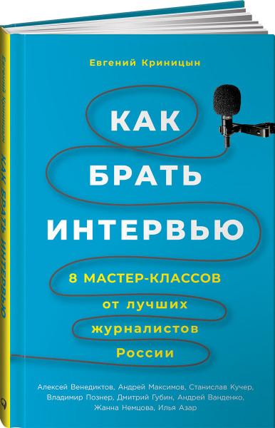 Как брать интервью: 8 мастер-классов от лучших журналистов России Epigraph