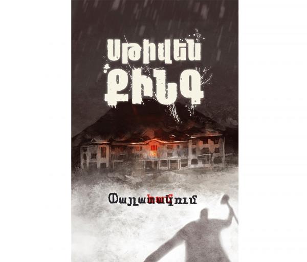 Փայլատակում Զանգակ Գրատուն