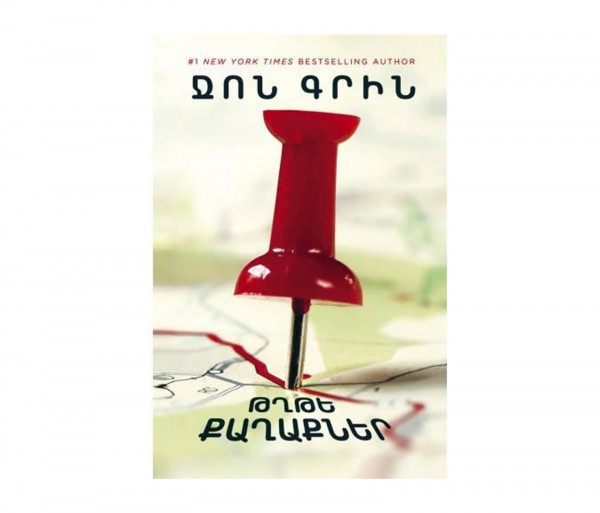 Ջոն Գրին «Թղթե քաղաքներ» Bookinist