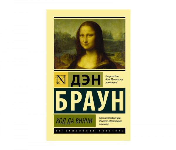 Дэн Браун «Код да Винчи» Bookinist