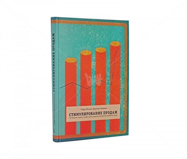 «Стимулирование продаж» Business Books