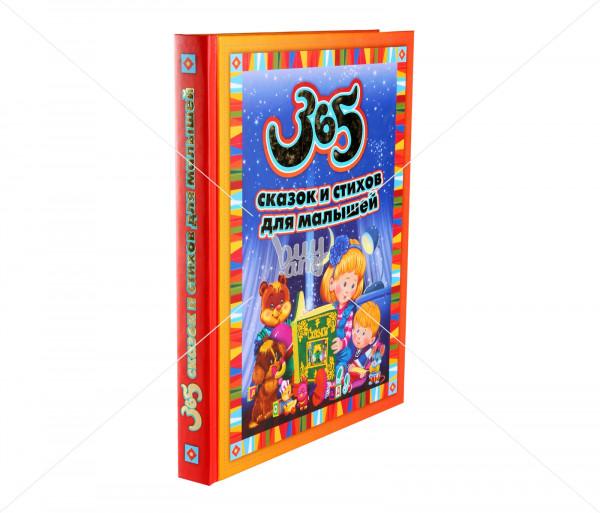 Գիրք «365 сказок и стихов для малышей» Նոյյան Տապան