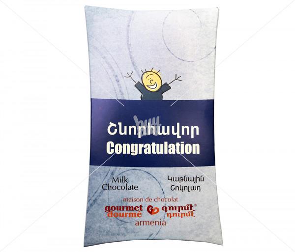 Շոկոլադե սալիկ «Շնորհավոր» Gourmet Dourme