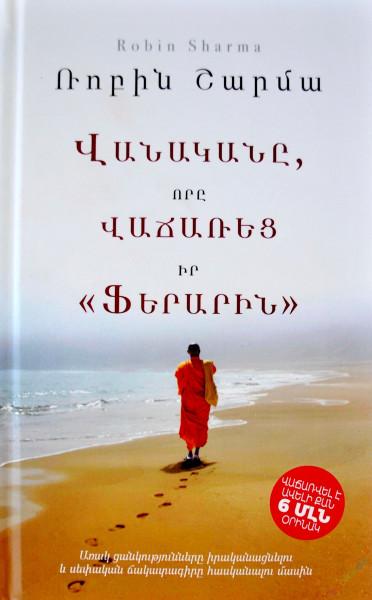 """Շարմա Ռոբին """"Վանականը, որը վաճառեց իր Ֆերարին'"""" Bookinist"""