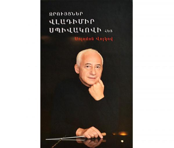 Զրույցներ Վլադիմիր Սպիվակովի հետ Զանգակ Գրատուն