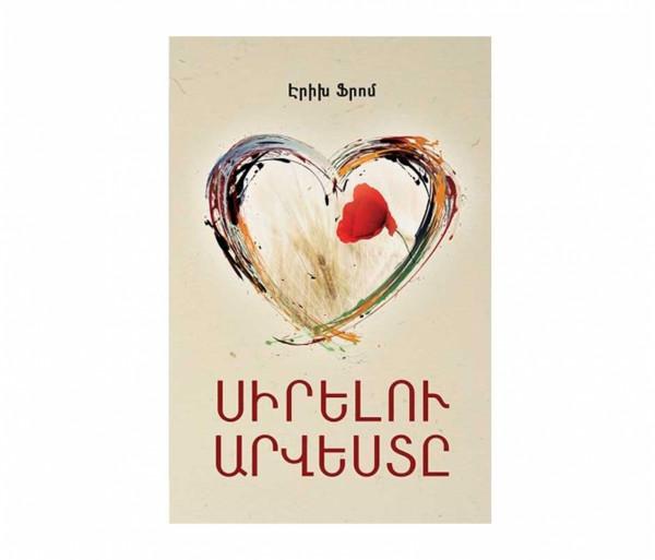 Էրիխ Ֆրոմ «Սիրելու արվեստը» Bookinist