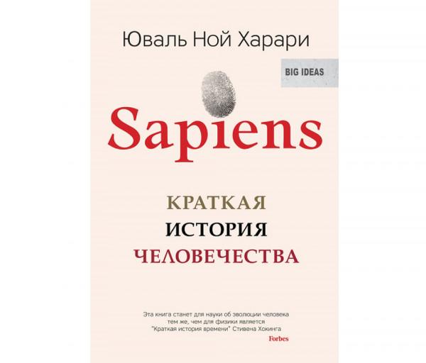 Sapiens. Краткая история человечества (փափուկ կազմ) Զանգակ Գրատուն