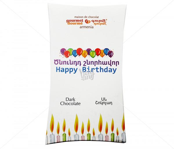 Շոկոլադե սալիկ «Ծնունդդ շնորհավոր» Gourmet Dourme