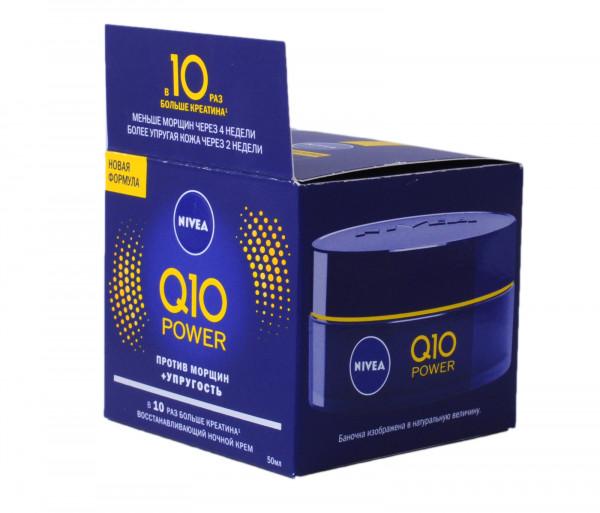 Նիվեա Գիշերային խոնավեցնող կրեմ կնճիռների դեմ Q10+ 50մլ