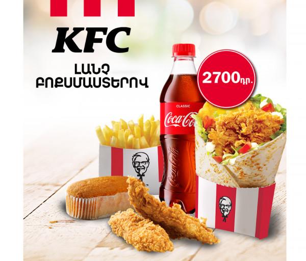 Լանչ Բոքսմաստերով KFC