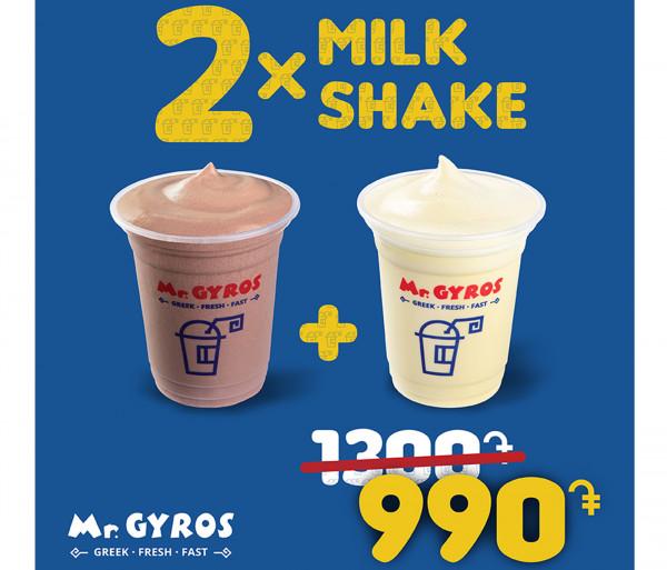 Միլքշեյք (2 հատ) Mr. Gyros