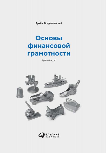 Основы финансовой грамотности: Краткий курс Epigraph