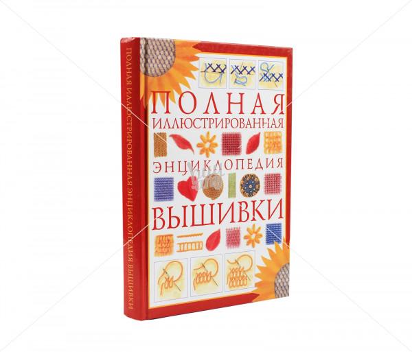 Գիրք «Полная иллюстрированная энциклопедия вышивки» Նոյյան Տապան