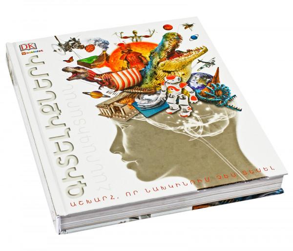 Գիտելիքների հանրագիտարան. Դինոզավրեր Bookinist