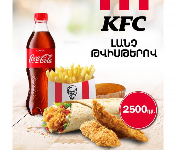 Լանչ Թվիսթերով KFC