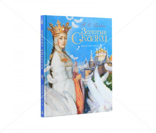 Գիրք «Золотые сказки» Նոյյան Տապան
