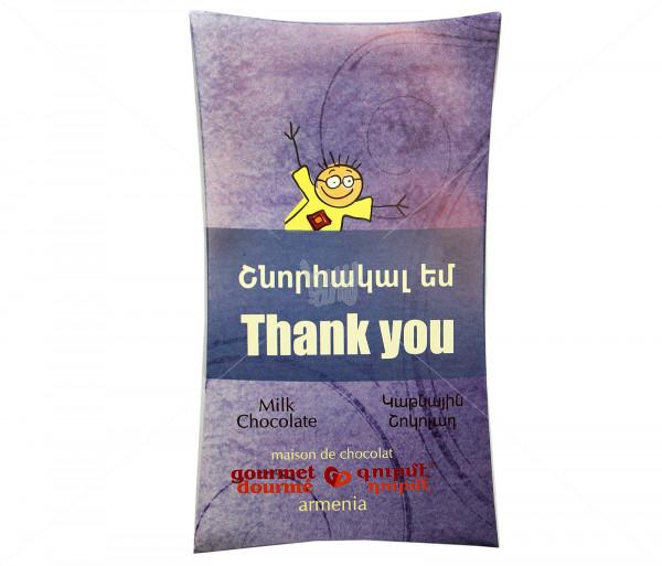 Շոկոլադե սալիկ «Շնորհակալ եմ» Gourmet Dourme