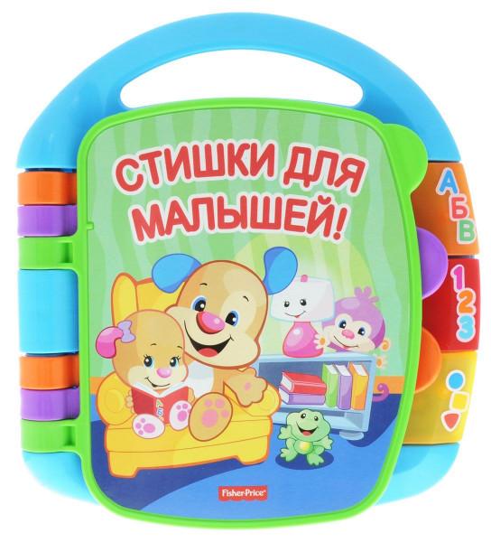 Գիրք-խաղալիք «Բանաստեղծություններ փոքրիկների համար»