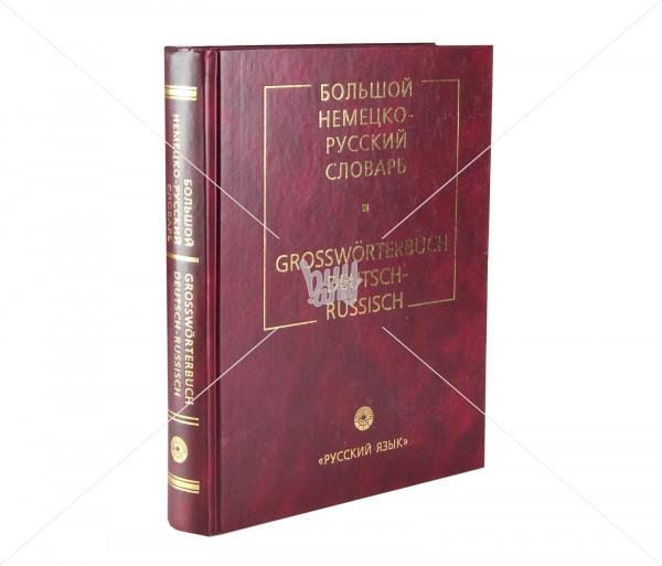 Գիրք «Большой немецко-русский словарь» Նոյյան Տապան