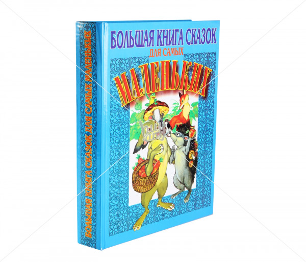 Big book of fairy tales for little kids Noyan Tapan
