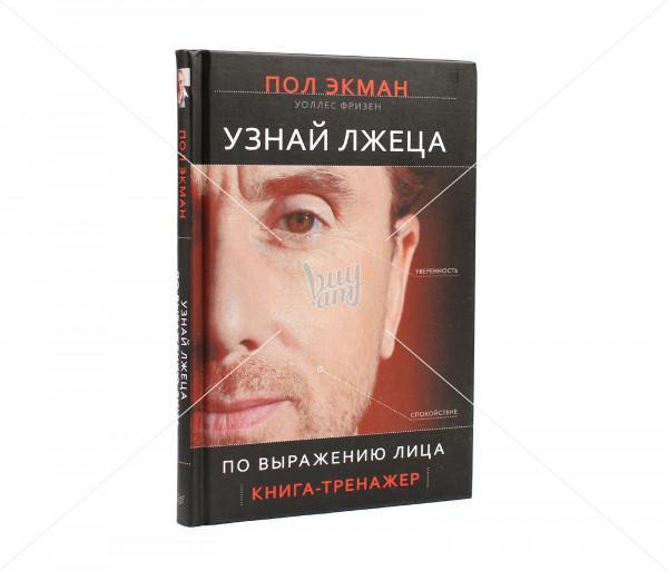 Գիրք «Узнай лжеца по выражению лица» Նոյյան Տապան