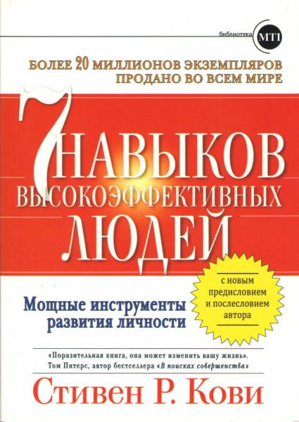 """Стивен Кови """"Семь навыков высокоэффективных людей. Мощные инструменты развития личности'"""" Bookinist"""
