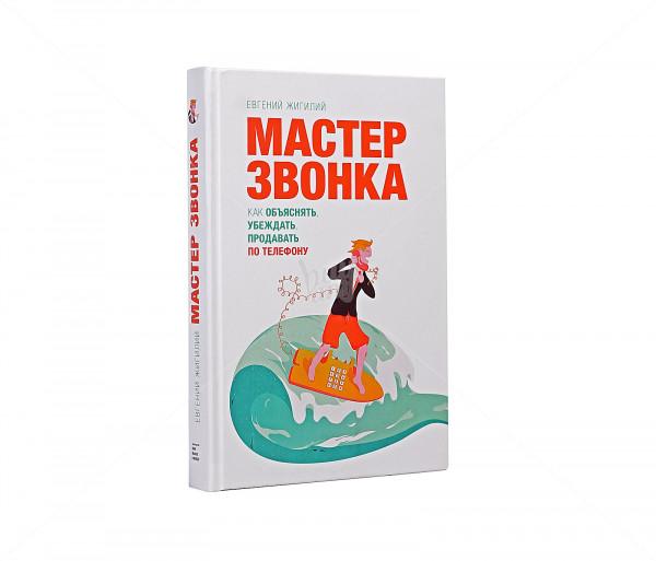 «Мастер звонка» Business Books