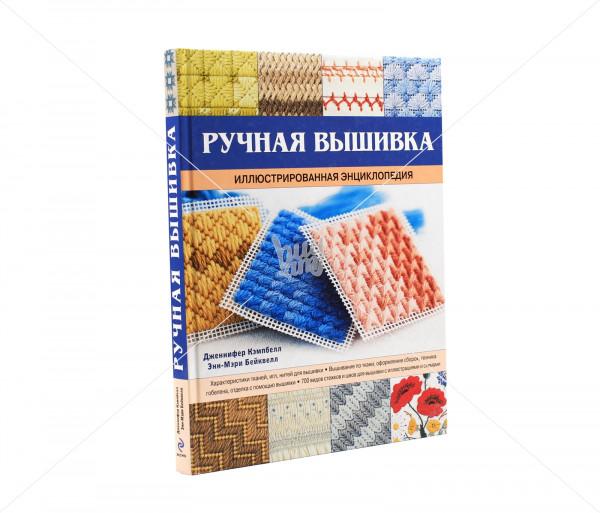 Գիրք «Ручная вышивка» Նոյյան Տապան
