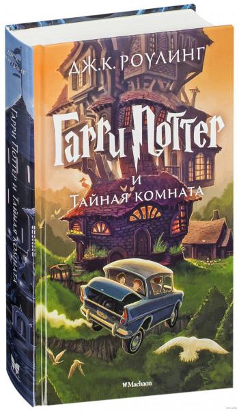 "Джоан Роулинг ""Гарри Поттер и Тайная комната"" Bookinist"