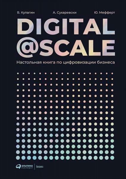 Digital @ Scale : Настольная книга по цифровизации бизнеса Epigraph