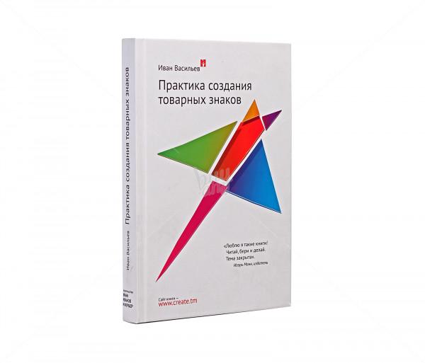 «Практика создания товарных знаков» Business Books