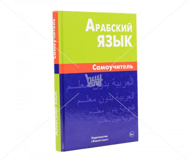 Գիրք «Арабский язык» Նոյյան Տապան