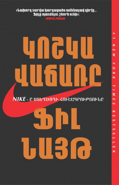 Ֆիլ Նայթ «Կոշկավաճառը» Bookinist