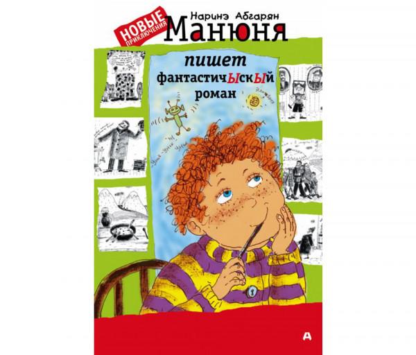 Манюня пишет фантастичЫскЫй роман Զանգակ Գրատուն