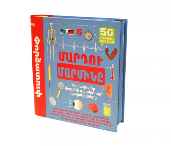 Ուսուցողական գիրք Մարդու մարմինը