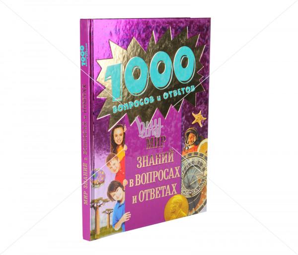 Գիրք «1000 вопросов и ответов» Նոյյան Տապան