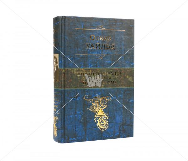 Գիրք «Полное собрание сочинений в одном томе» Նոյյան Տապան