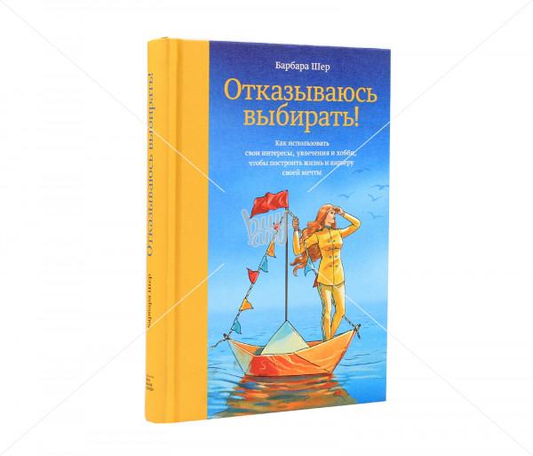 Գիրք «Отказываюсь выбирать» Նոյյան Տապան