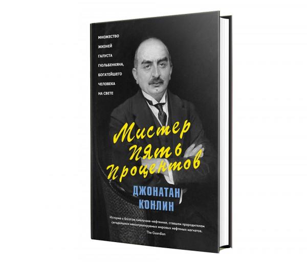 Мистер пять працентов Զանգակ Գրատուն