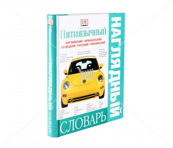 Գիրք «Пятиязычный наглядный словарь» Նոյան Տապան