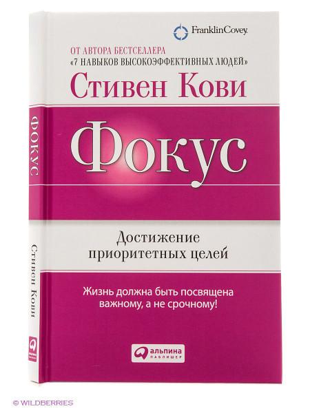 """Стивен Кови """"Фокус: Достижение приоритетных целей"""" Bookinist"""