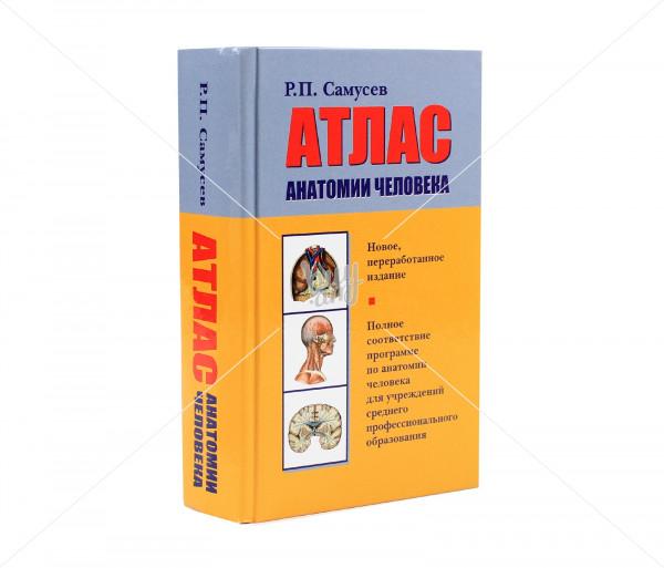 Գիրք «Атлас анатомии человека» Նոյյան Տապան