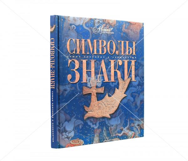 Գիրք «Символы и знаки» Նոյյան Տապան